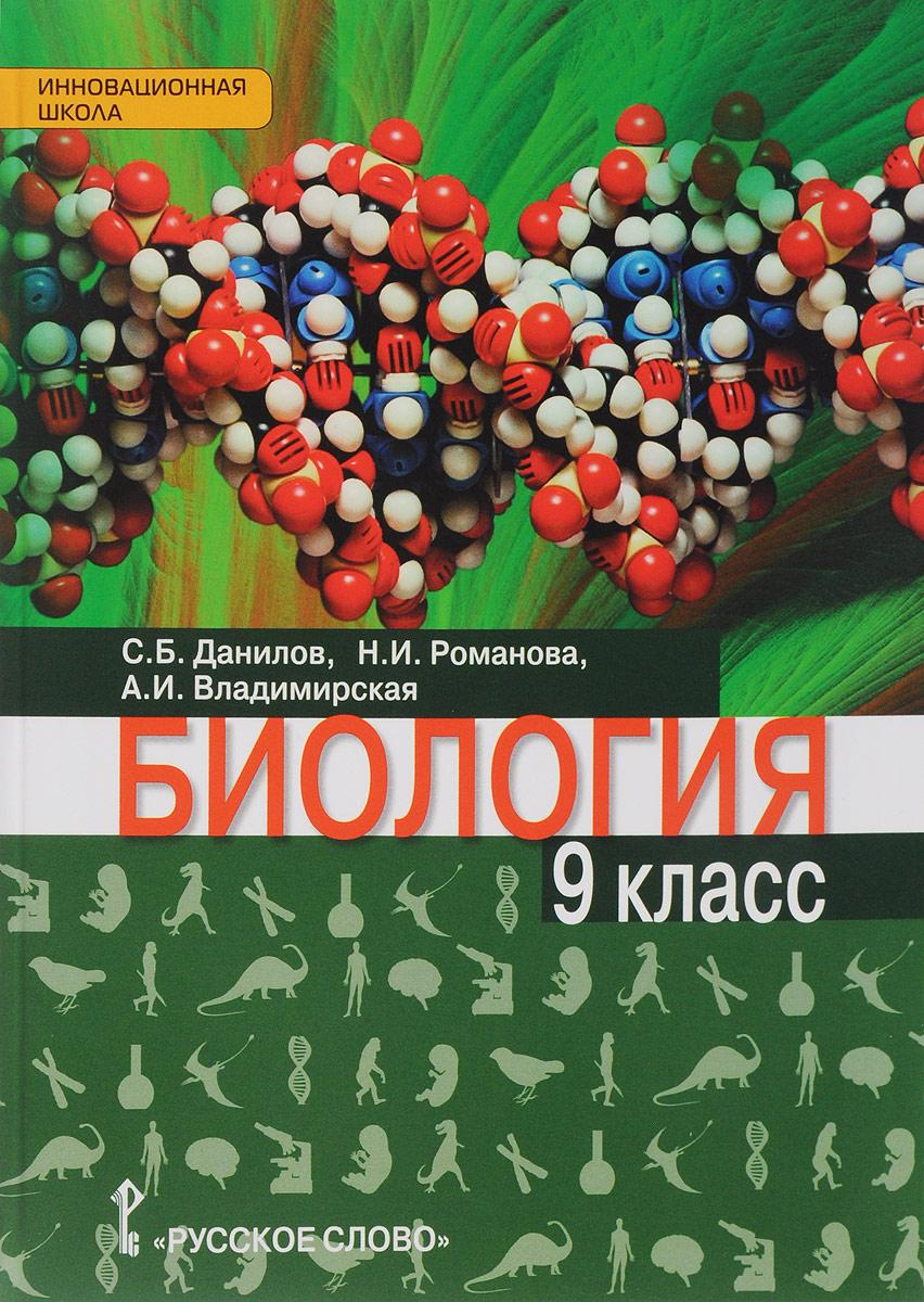 С. Б. Данилов, Н. И. Романова, А. И. Владимирская Биология. Учебник. 9 класс