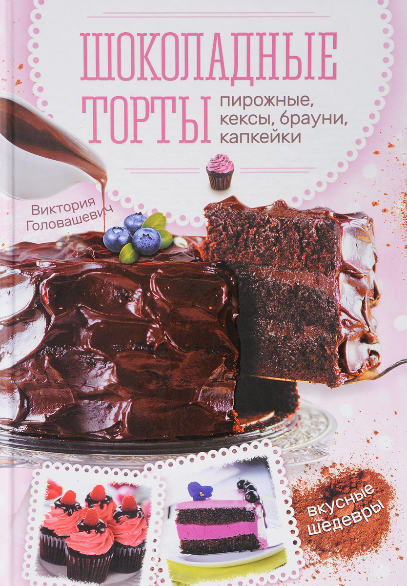 Виктория Головашевич Шоколадные торты, пирожные, кексы, брауни, капкейки