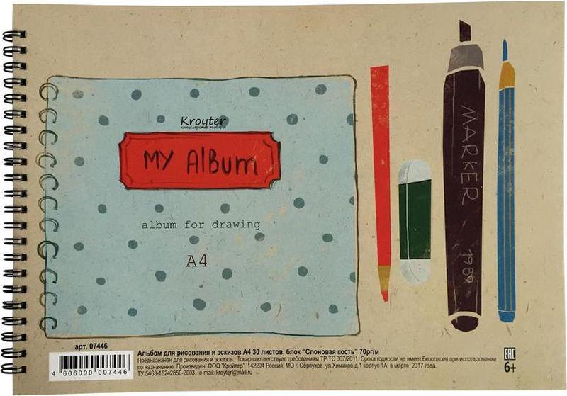 Фото - Kroyter Альбом для эскизов 30 листов альбом для пастели kroyter 10 листов формат а4