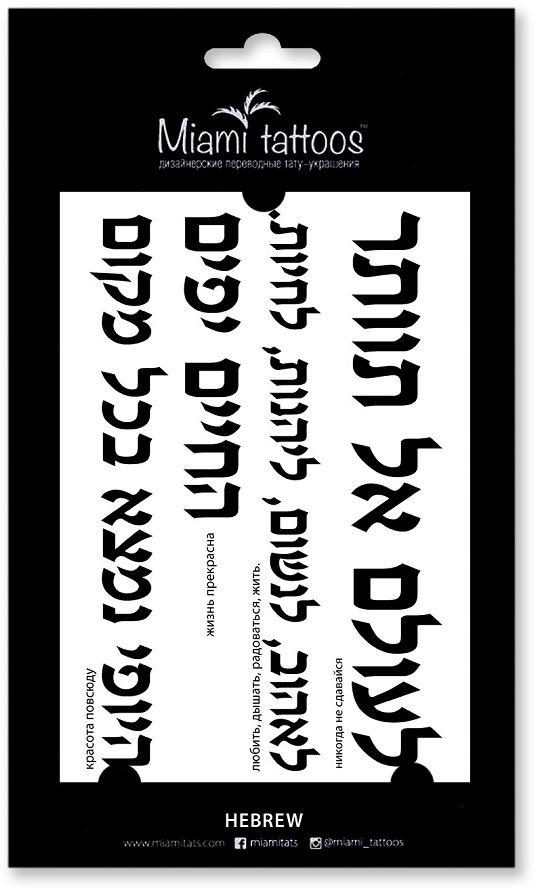Miami Tattoos Переводные тату Hebrew, 1 лист, 10 см х 15 см miami tattoos акварельные переводные тату miami tattoos party 1 лист 10 см х 15 см