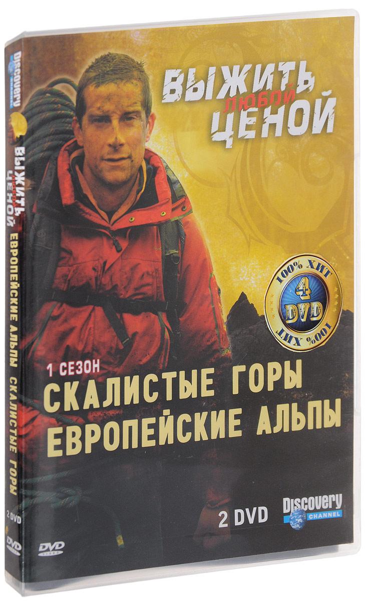 Discovery: Выжить любой ценой. Часть 1 (4 DVD) малышам о малышах часть 1 4 dvd