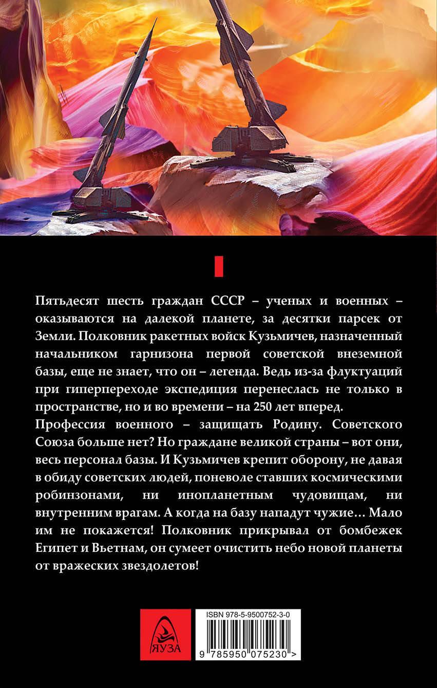 Ракетчик звездной войны. Валерий Большаков