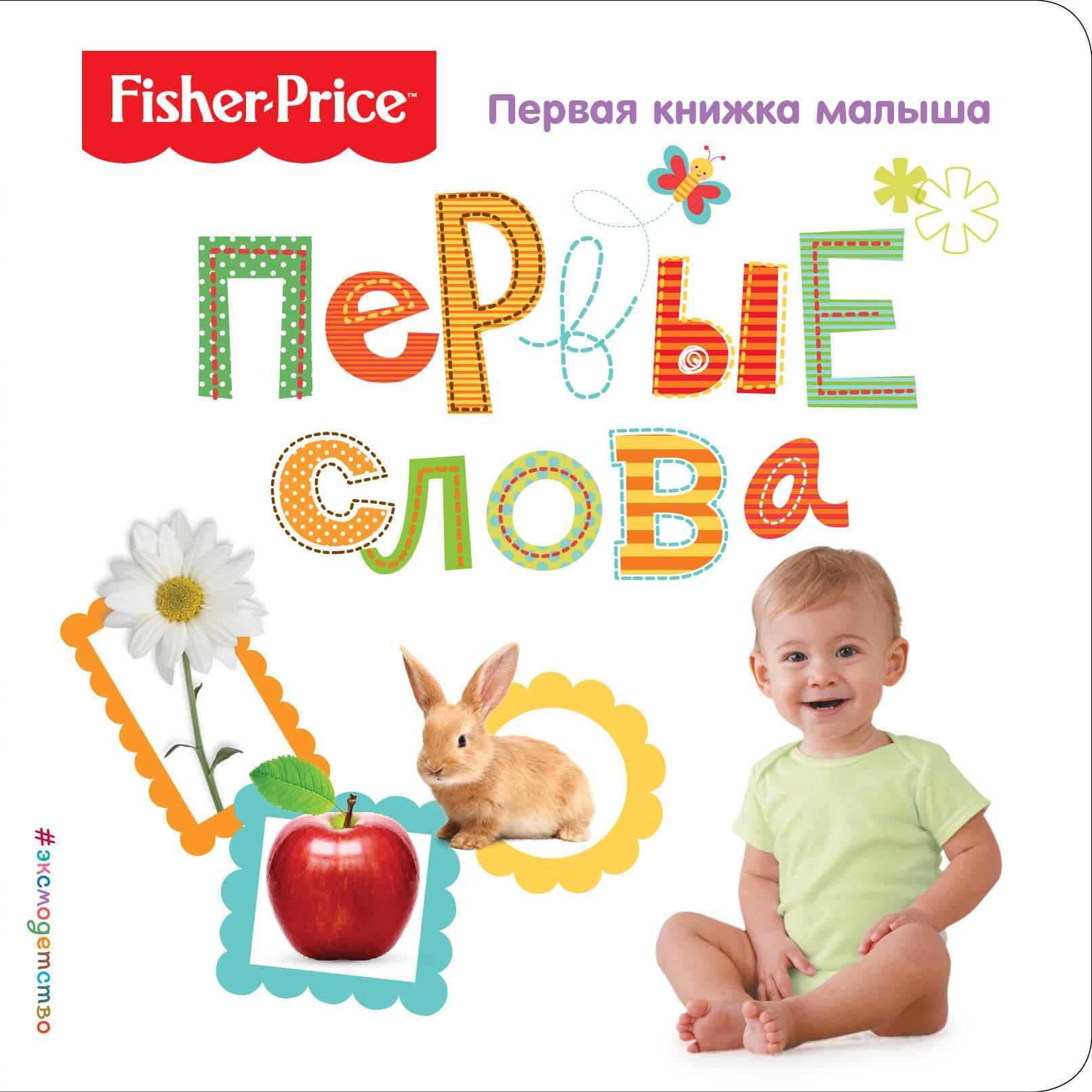 Фото - Fisher Price. Первые слова. Первая книжка малыша эксмо первая книжка малыша fisher price первые слова