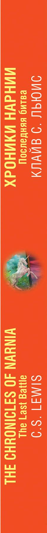 Хроники Нарнии. Последняя битва / The Chronicles of Narnia: The Last Battle. Клайв С. Льюис
