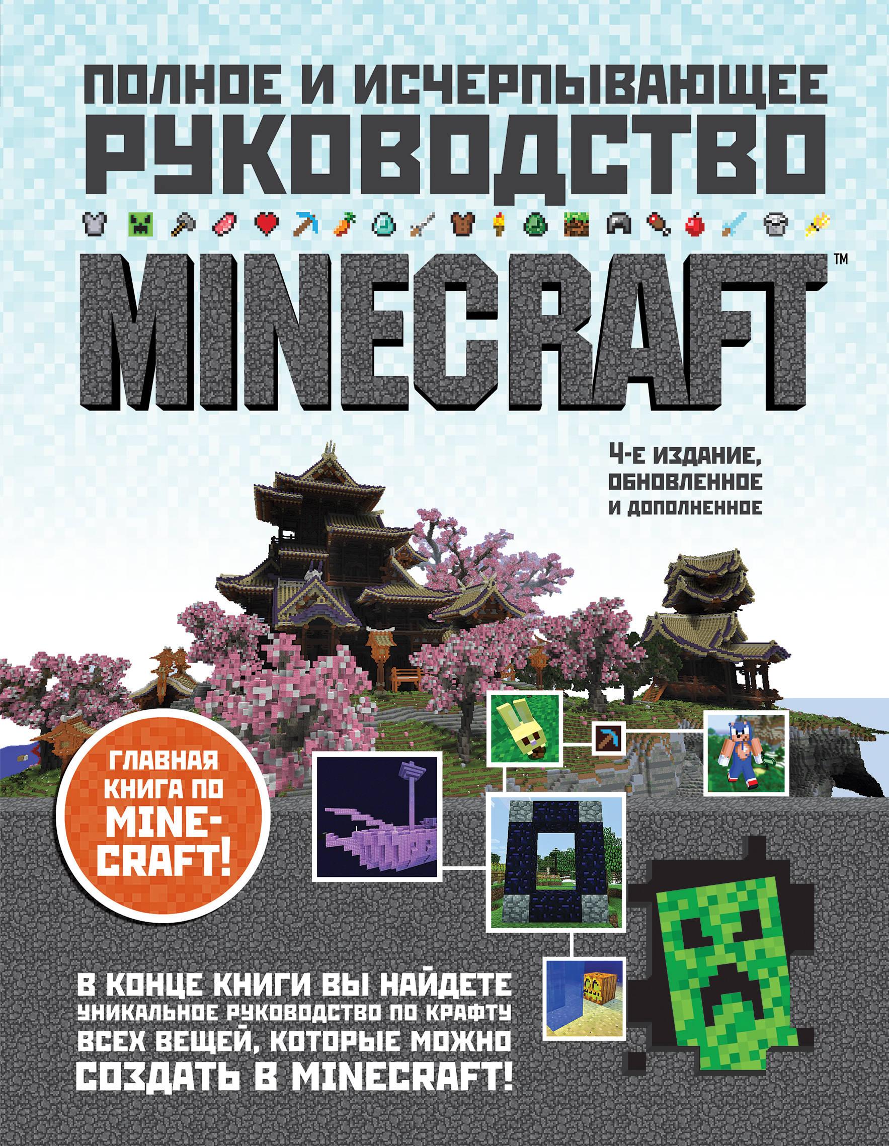 цена на Стивен О'Брайен Minecraft. Полное и исчерпывающее руководство. 4-е издание