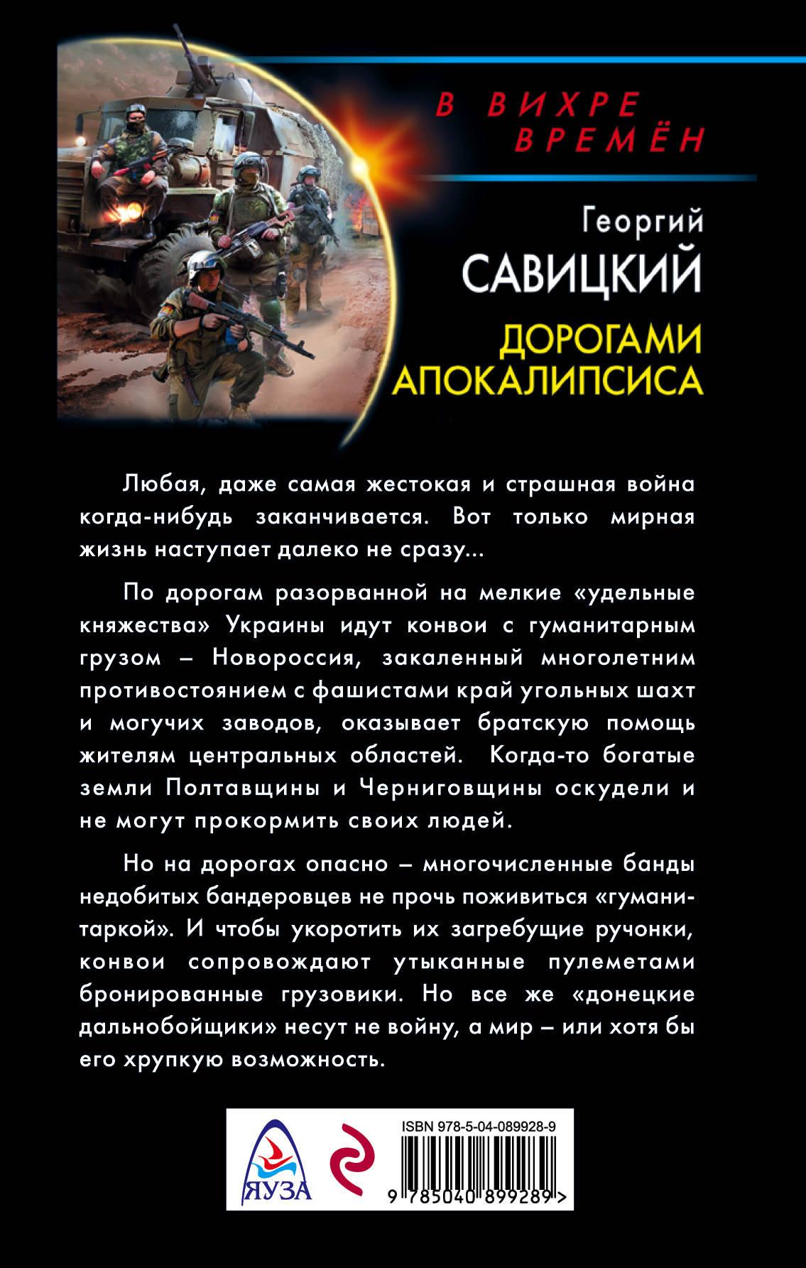 Дорогами апокалипсиса. Георгий Савицкий