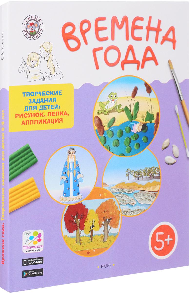 Е. А. Ульева Времена года. Творческие задания для детей 5-6 лет (набор из 60 картинок-эскизов + методические рекомендации) е а ульева творческие задания раскрашивание лепка аппликация