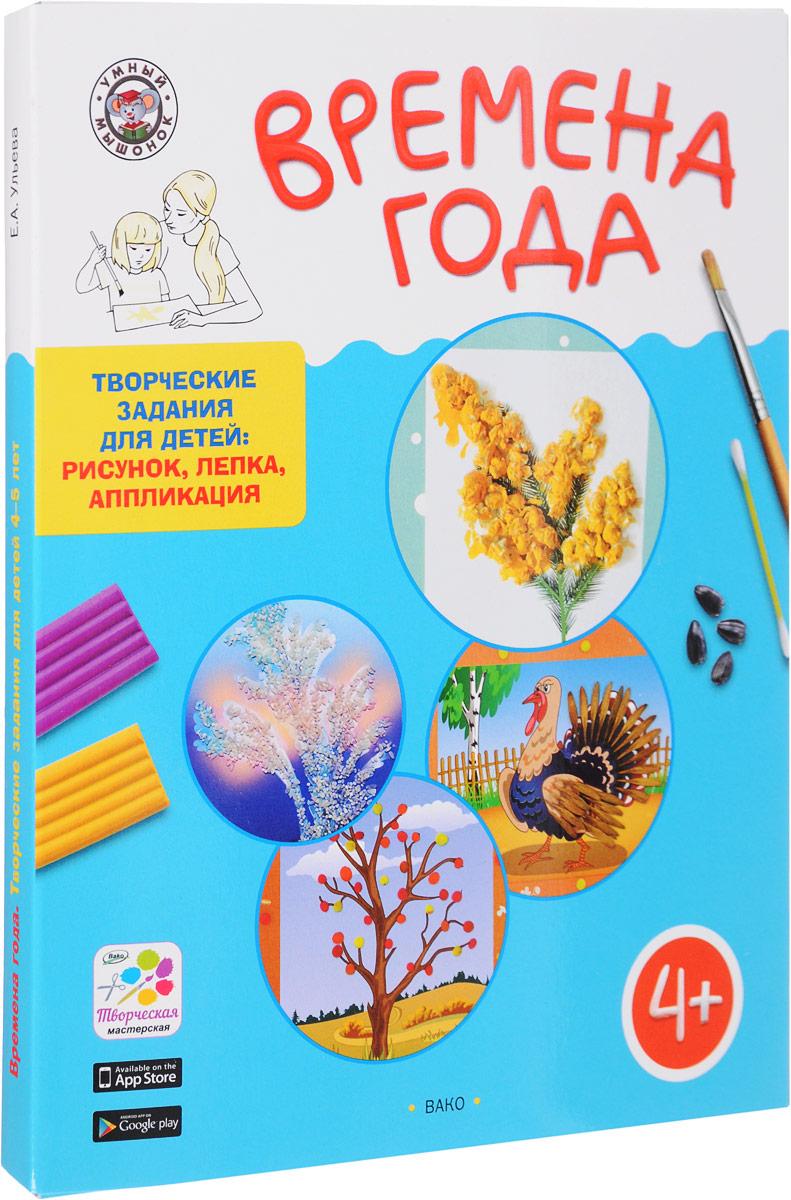 Е. А. Ульева Времена года. Творческие задания для детей 4-5 лет (набор из 60 картинок-эскизов + методические рекомендации) е а ульева творческие задания раскрашивание лепка аппликация