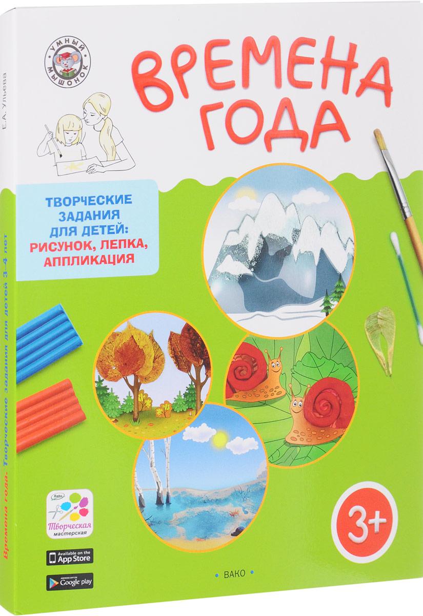 Е. А. Ульева Времена года. Творческие задания для детей 3-4 лет (набор из 60 картинок-эскизов + методические рекомендации) е а ульева творческие задания раскрашивание лепка аппликация