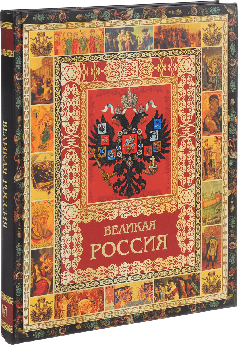 купить Владимир Бутромеев Великая Россия (подарочное издание) по цене 1381 рублей