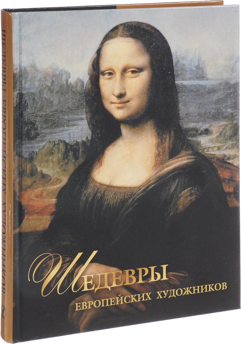 О. В. Морозова Шедевры европейских художников