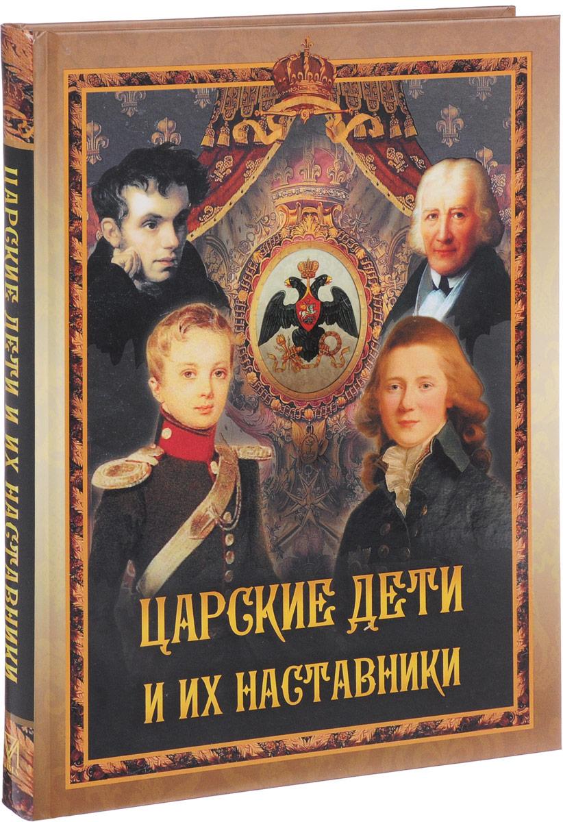 Борис Глинский Царские дети и их наставники