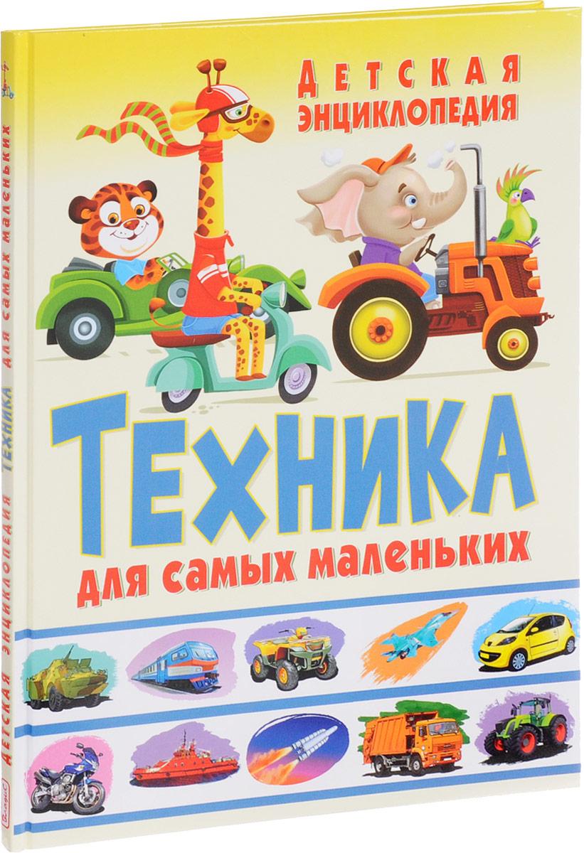 Техника для самых маленьких. Детская энциклопедия