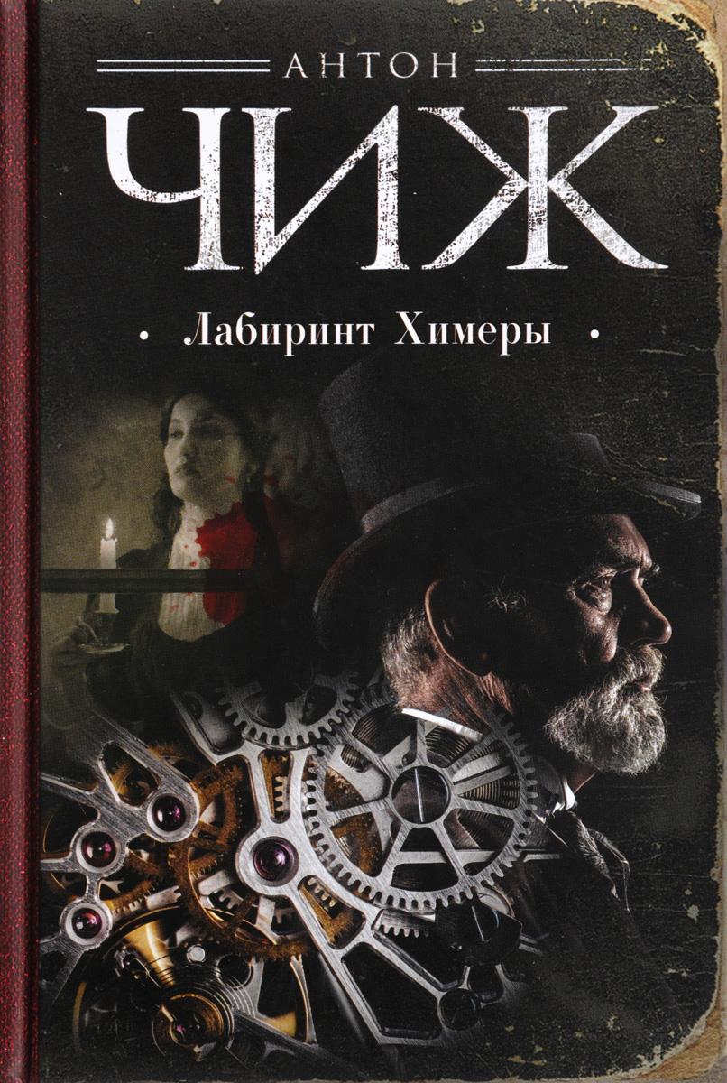 Чиж Антон Лабиринт Химеры