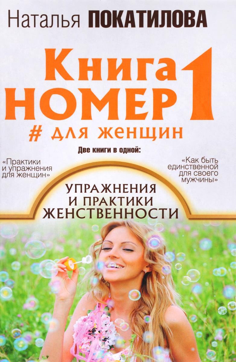 Наталья Покатилова Книга номер 1 # для женщин. Упражнения и практики женственности