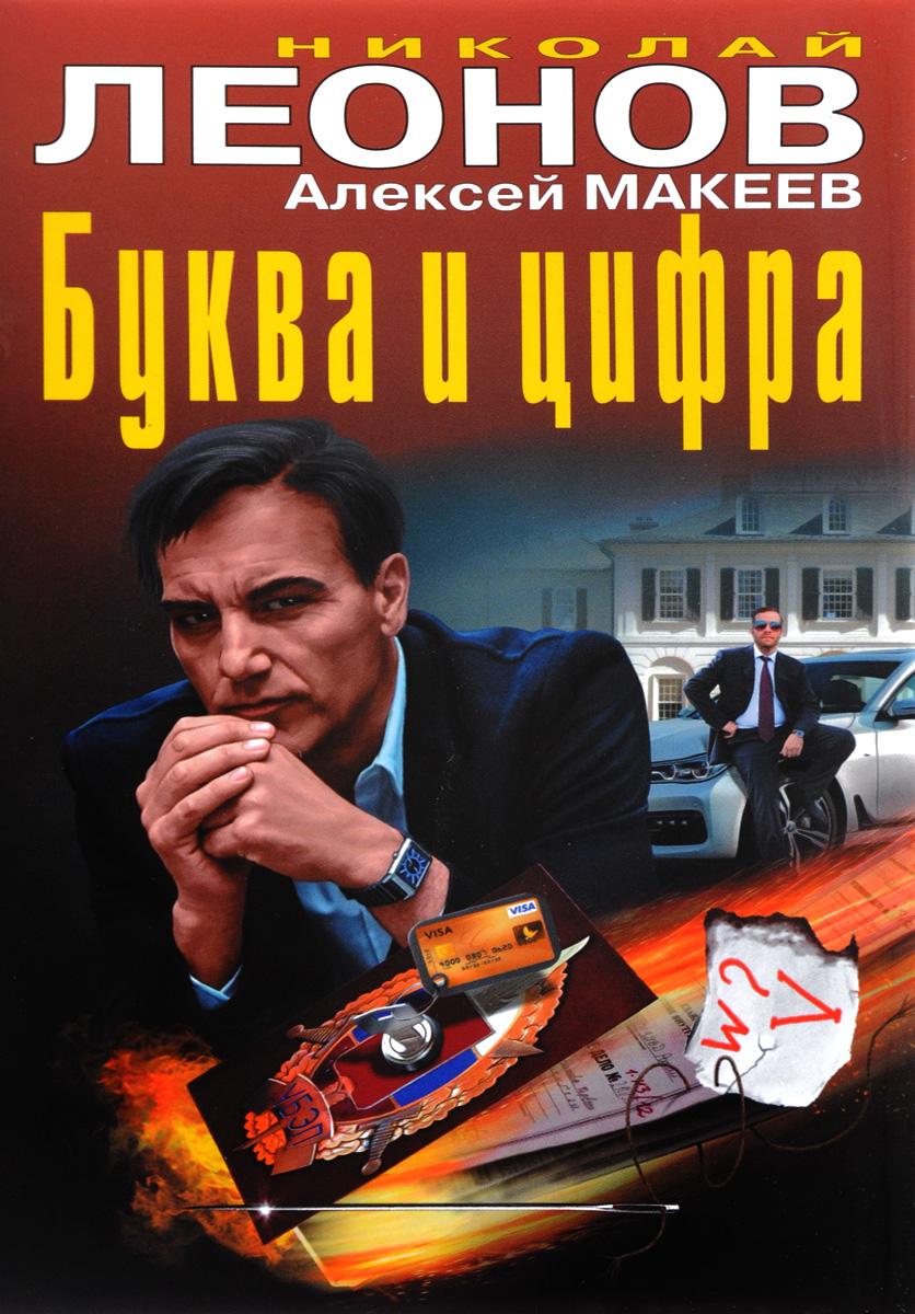 Николай Леонов, Алексей Макеев Буква и цифра