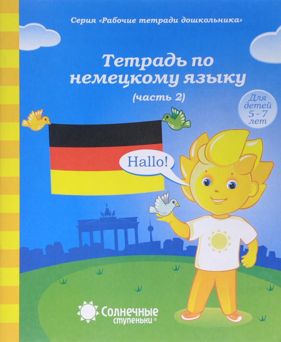 Книга Тетрадь по немецкому языку. Часть 2. Для детей 5-7 лет