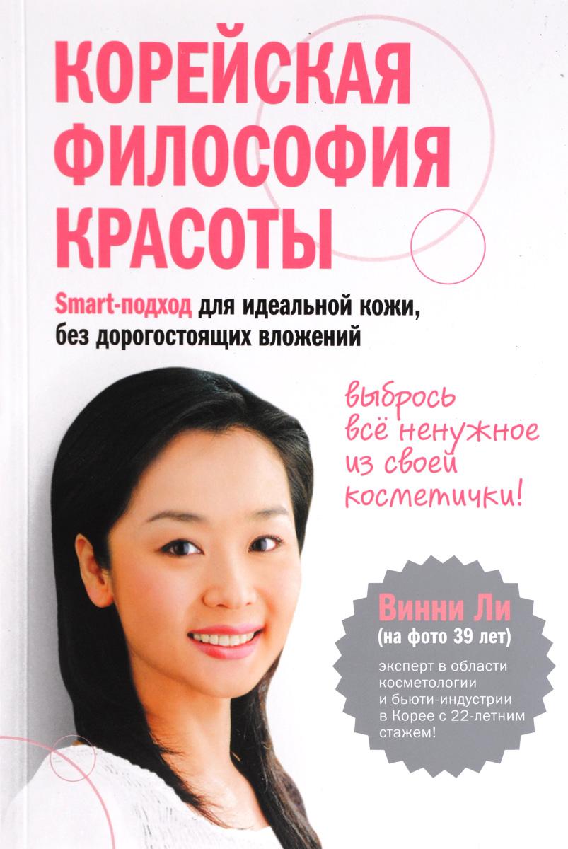 Винни Ли Корейская философия красоты. Smart-подход для идеальной кожи без дорогостоящих вложений