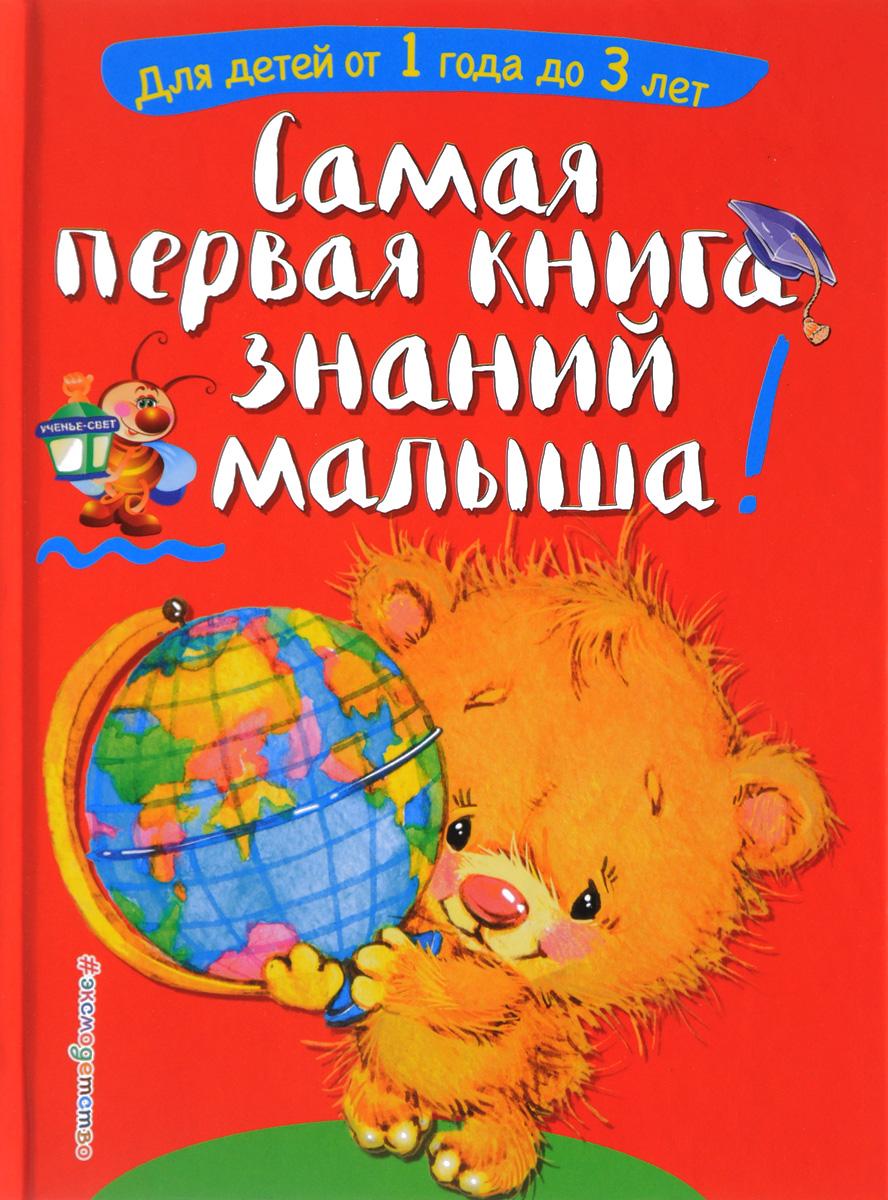 С. А. Буланова, Т. М. Мазаник Самая первая книга знаний малыша. Для детей от 1 года до 3 лет буланова с мазаник т самая первая книга знаний малыша для детей от 1 года до 3 лет