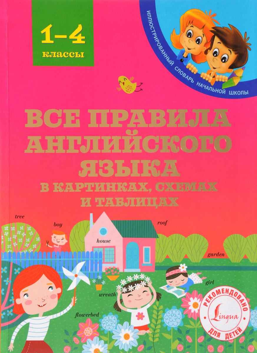 С. А. Матвеев Все правила английского языка в картинках, схемах и таблицах