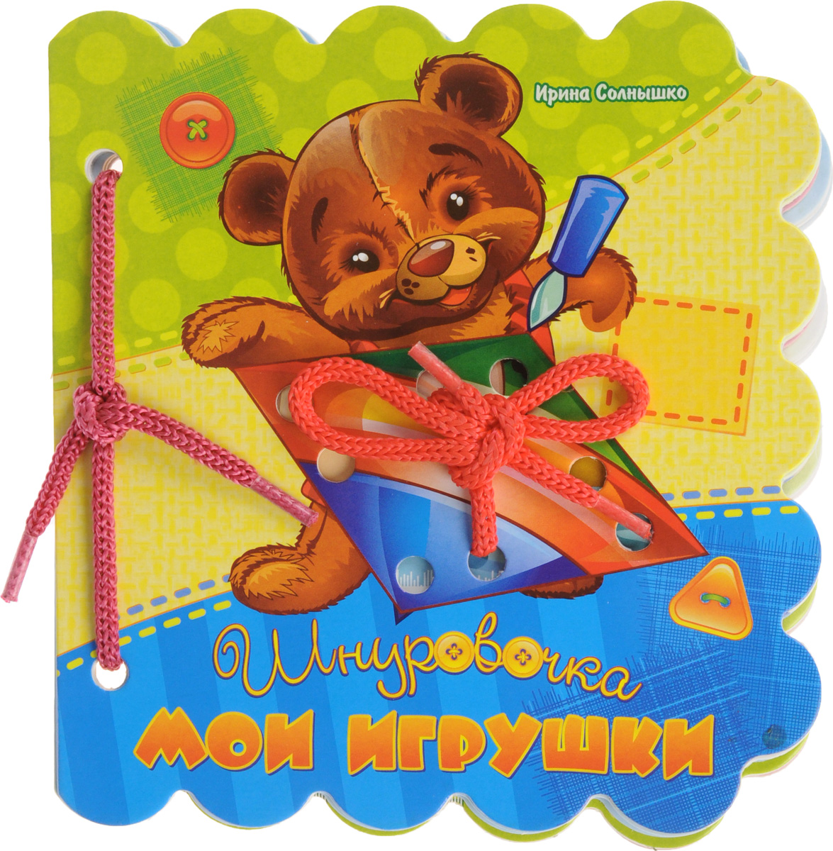 Ирина Солнышко Мои игрушки. Шнуровочка ирина грачиковна горбачева переулки мои закоулочки