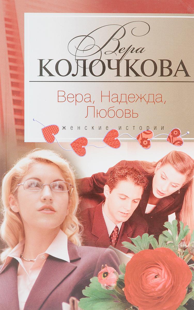 Вера Колочкова Вера, надежда, любовь (сборник)