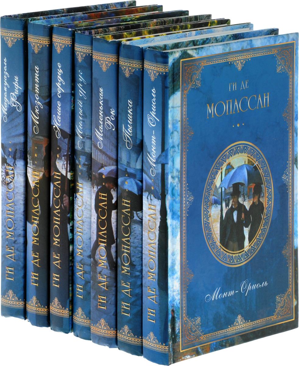 Ги де Мопассан Ги де Мопассан. Собрание сочинений (комплект из 7 книг) ги де мопассан ги де мопассан собрание сочинений комплект из 5 книг