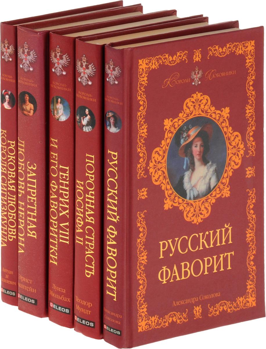 Серия Короли-любовники (комплект из 5 книг) сборник великие любовники