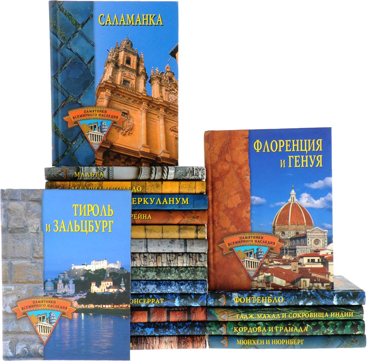 Серия Памятники всемирного наследия (комплект из 20 книг) серия литературные памятники комплект из 20 книг