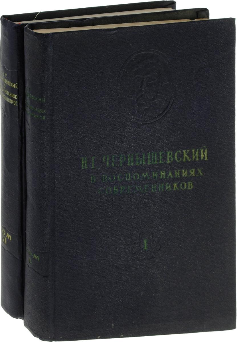 Н. Г. Чернышевский в воспоминаниях современников (комплект из 2 книг) теккерей в воспоминаниях современников
