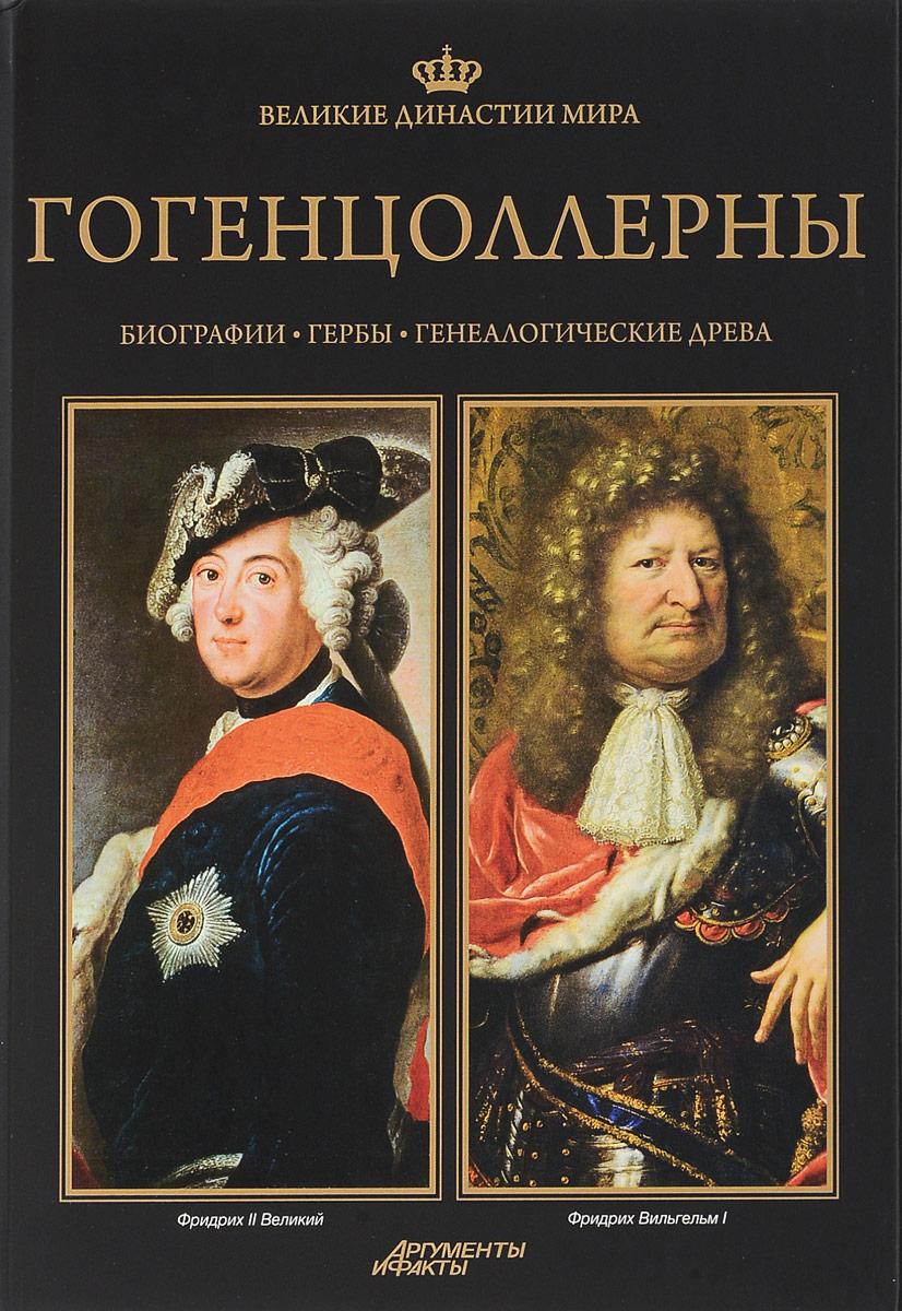 Великие династии мира. Гогенцоллерны