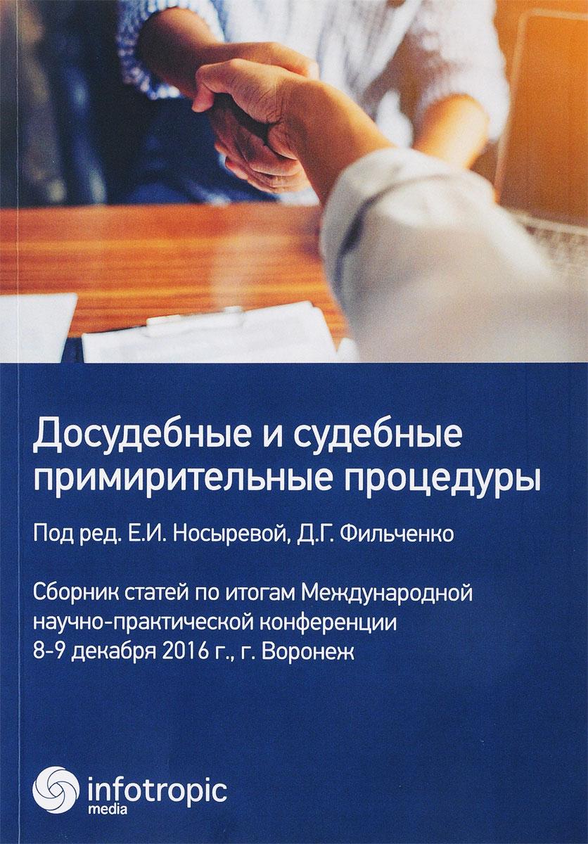Под ред. Носыревой Е.И., Фильченко Д.Г. Досудебные и судебные примирительные процедуры