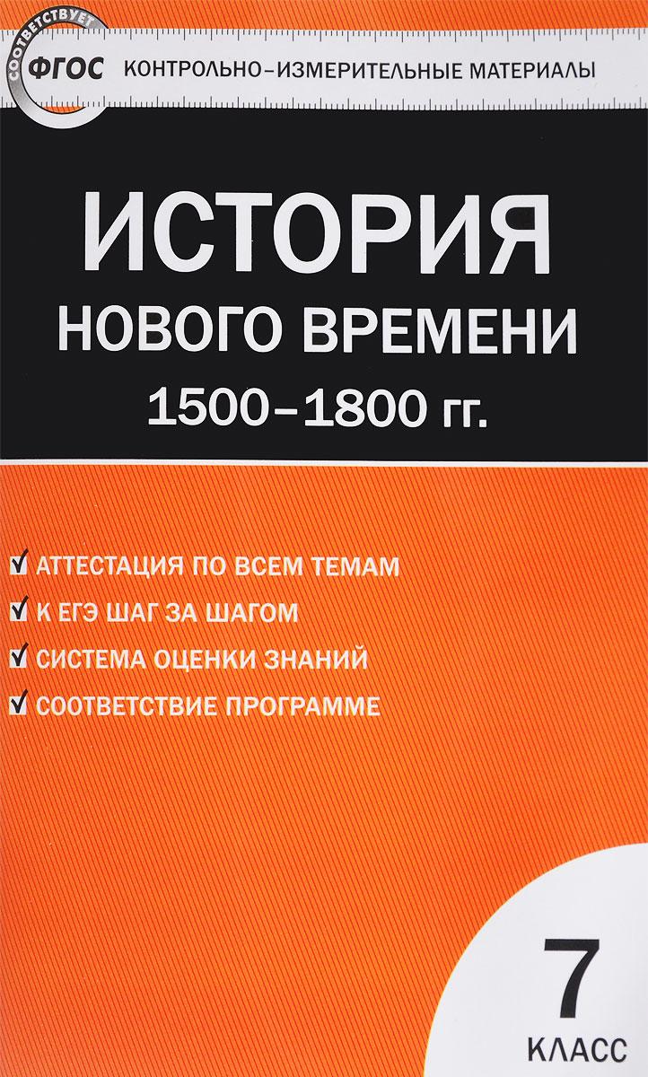 Всеобщая история. История нового времени. 1500-1800 год. 7 класс цены