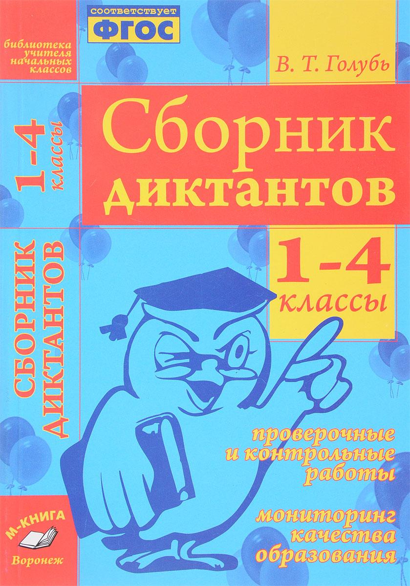 В. Т. Голубь Сборник диктантов. 1-4 классы. Проверочные и контрольные работы. Мониторинг качества образования