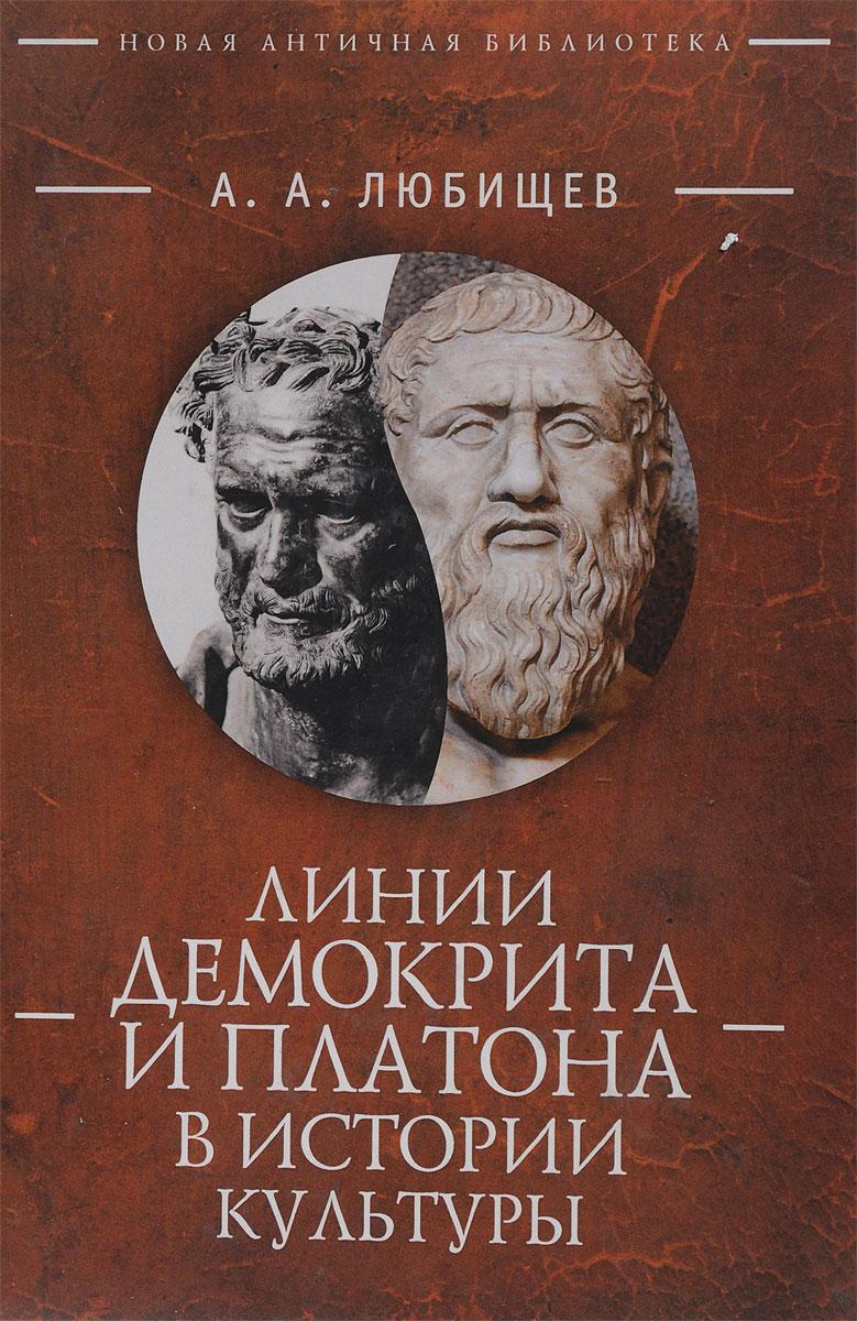 А. А. Любищев Линии Демокрита и Платона в истории культуры