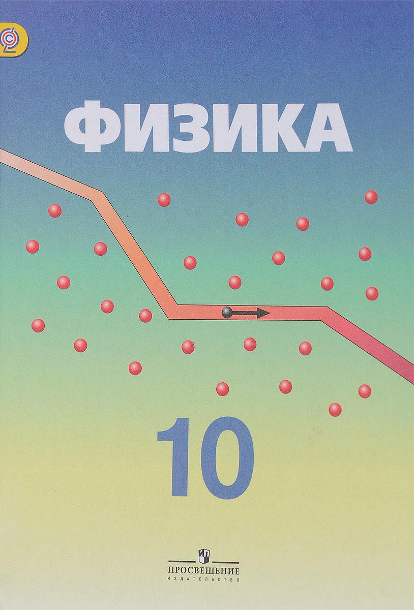 Олег Кабардин,Аркадий Пинский Физика. 10 класс. Углубленный уровень. Учебник