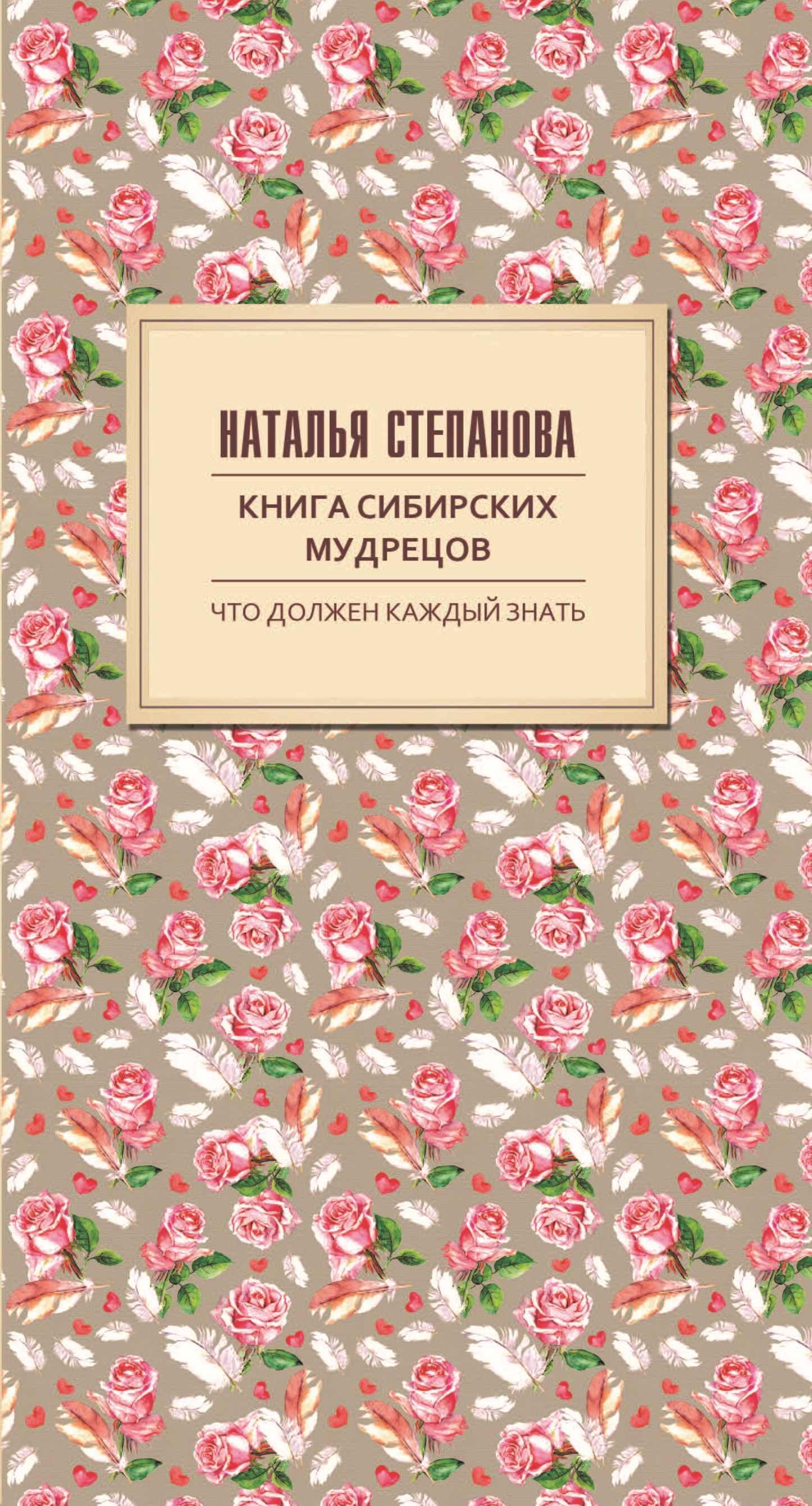 Степанова Н.И. Книга сибирских мудрецов. Советы пожилым