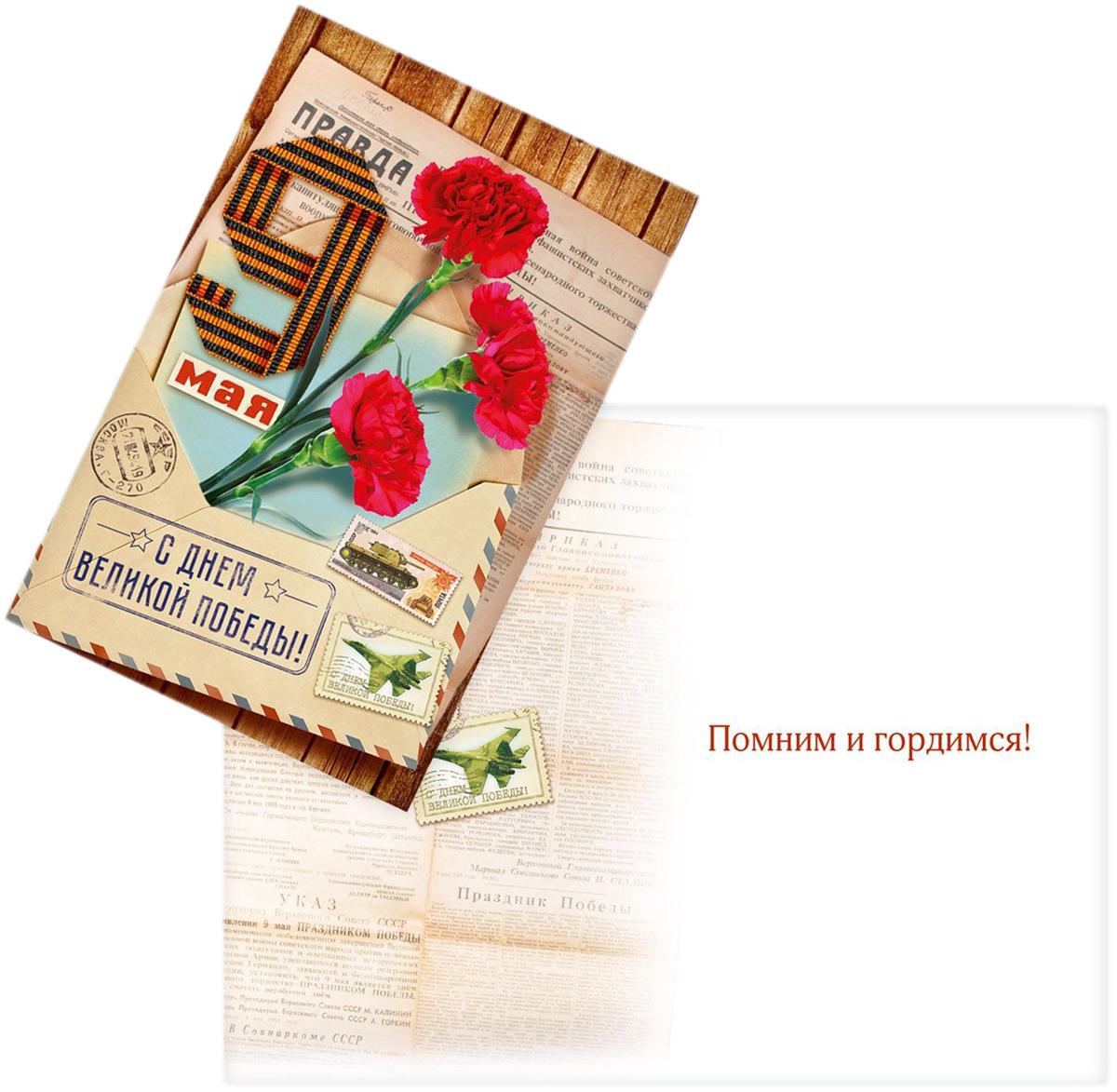 Открытка Дарите cчастье С днем великой Победы!, 9 х 6 см открытка дарите cчастье с праздником 9 мая 9 х 6 см