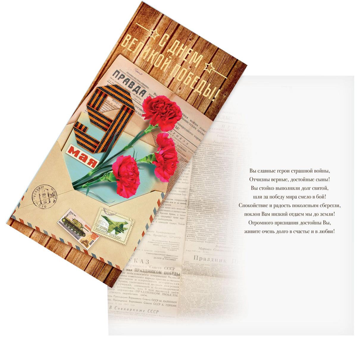 Открытка Дарите cчастье С Днем Победы! Почта2109610Выразить свои чувства и дополнить основной подарок тёплыми словами вам поможет поздравительная открытка. С ней ваше пожелание Счастья, любви и здоровья приобретёт трепетный и душевный подтекст. А воспоминания о праздничном дне ещё долго будут радовать адресата.