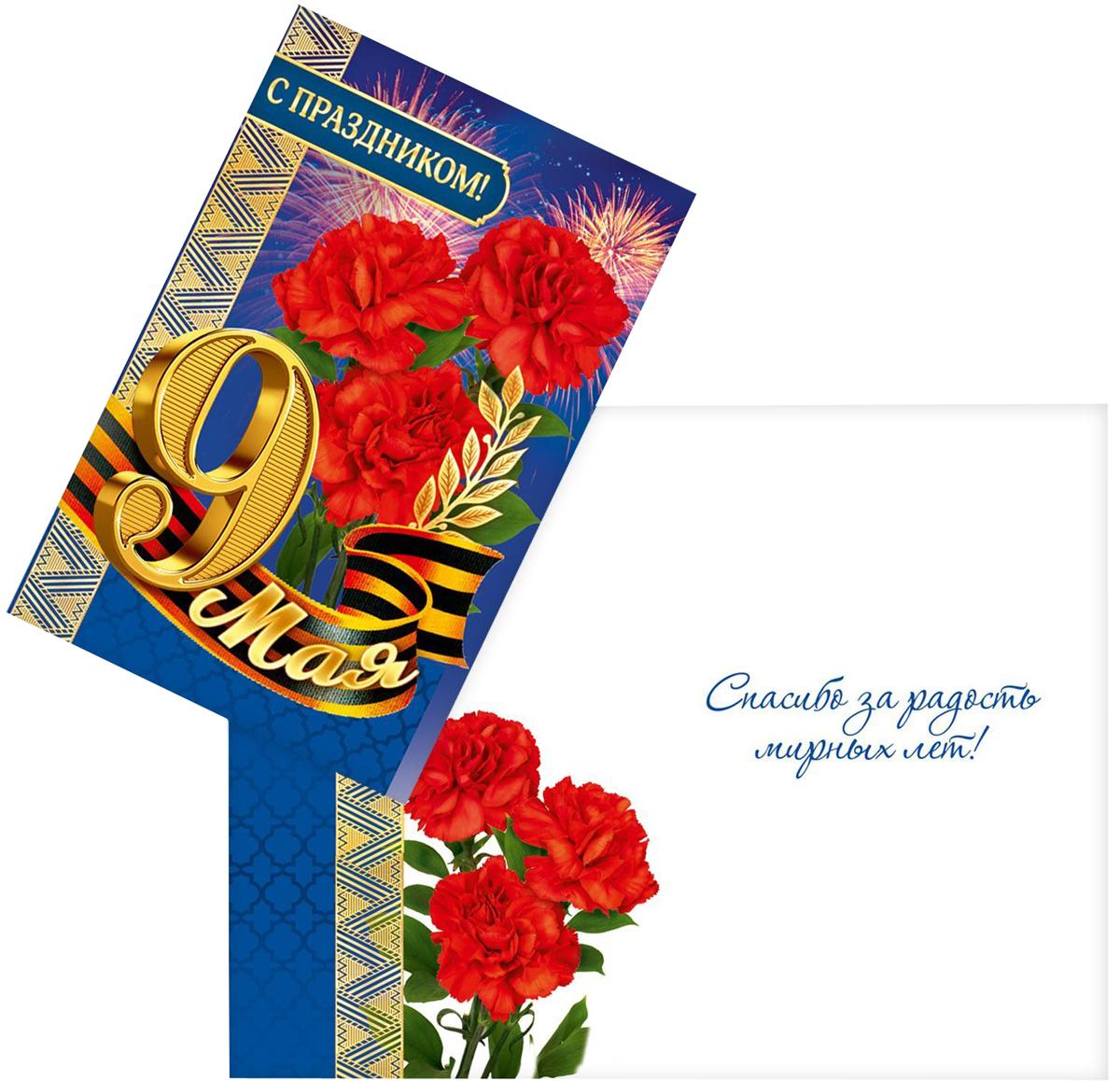 Открытка Дарите cчастье С праздником! 9 мая, 9 х 6 см открытка дарите cчастье с праздником 9 мая 9 х 6 см