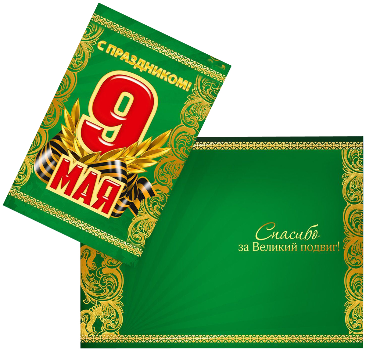 Открытка Дарите cчастье С праздником! 9 мая. Классика, 9 х 6 см открытка дарите cчастье с праздником 9 мая 9 х 6 см