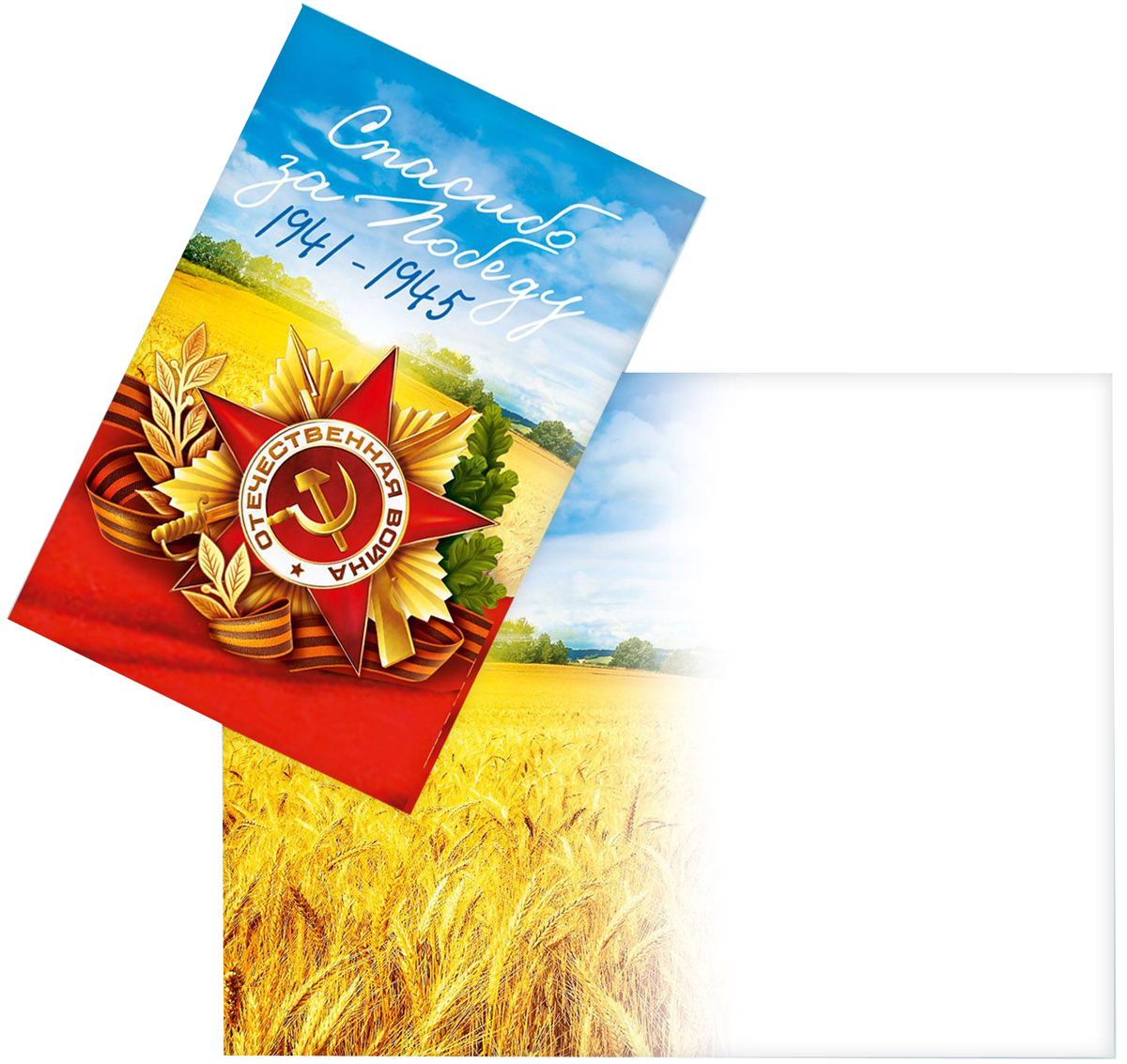 Открытка Дарите cчастье Спасибо за Победу!, 9 х 6 см открытка дарите cчастье с праздником 9 мая 9 х 6 см