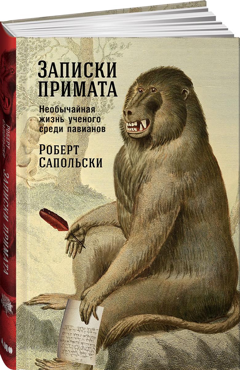 Роберт Сапольски Записки примата. Необычайная жизнь ученого среди павианов