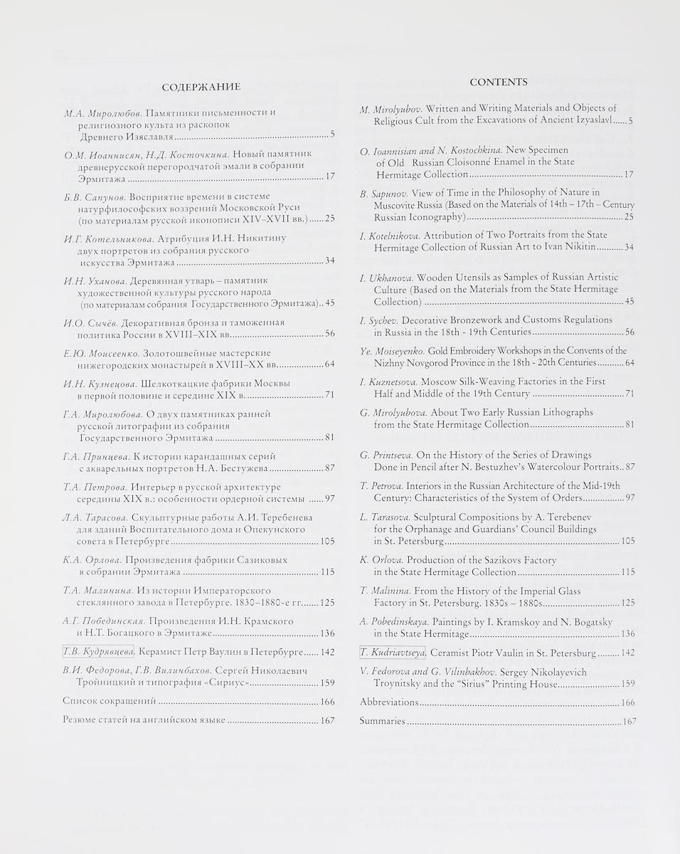 Труды Государственного Эрмитажа. Том 30. Из истории русской культуры