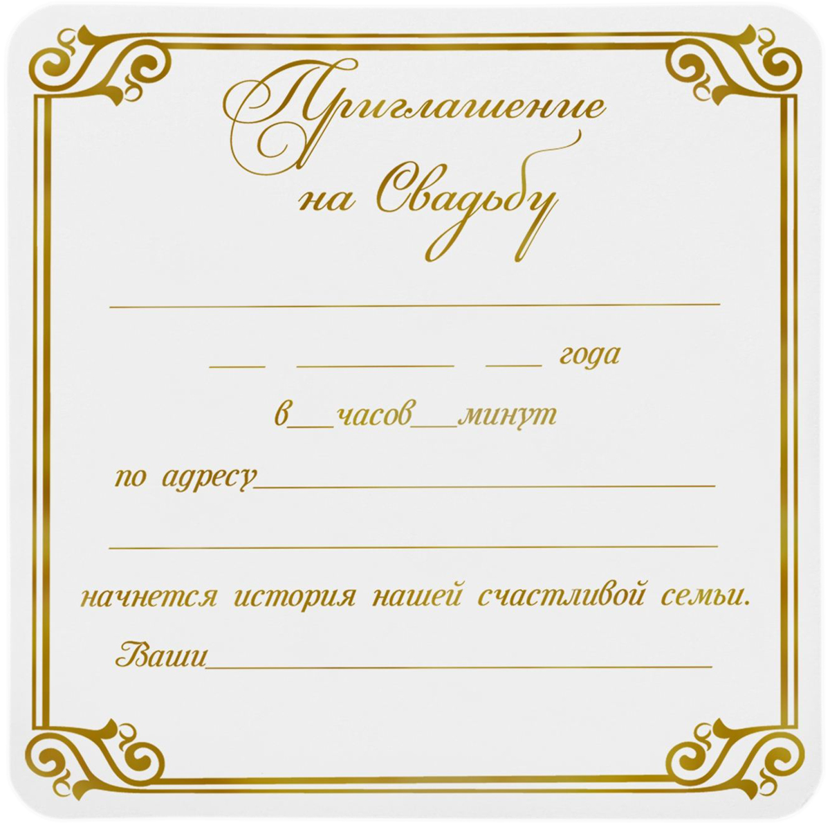 Приглашение бланк картинки
