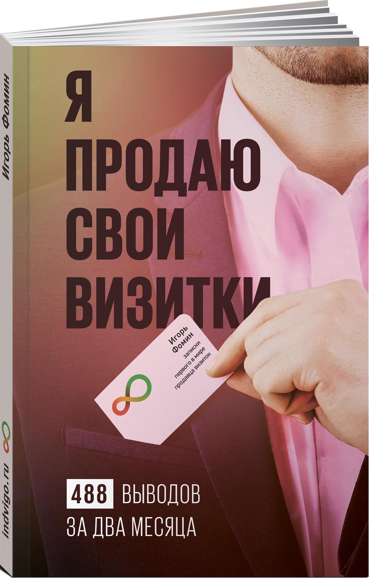 Игорь Фомин Я продаю свои визитки. 488 выводов за два месяца