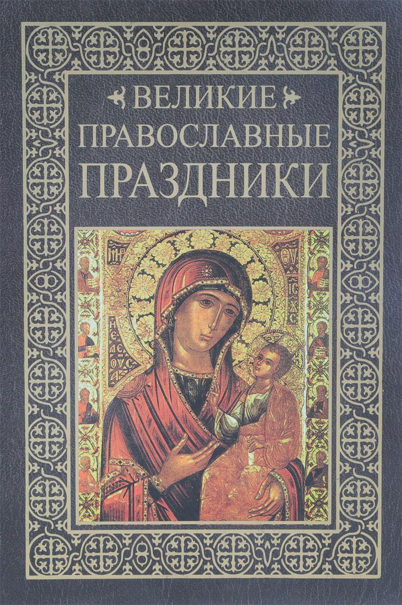 цены на О.В. Глаголева Великие православные праздники  в интернет-магазинах