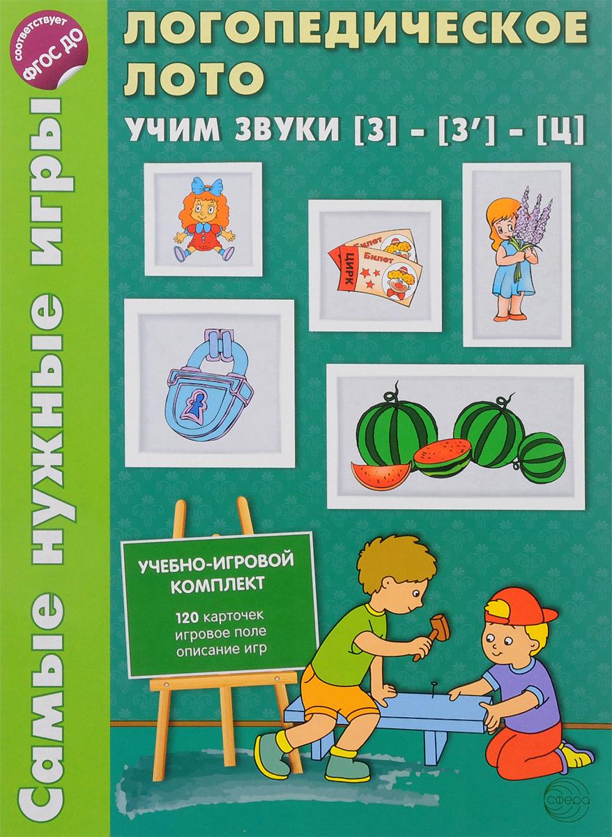 Фото - О. Е. Громова Логопедическое лото. Учим звуки З-З', Ц (набор из 120 карточек) психологические игры и занятия с детьми книга 70 карточек лото