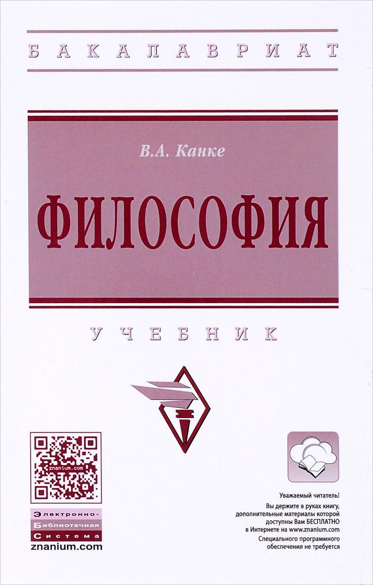 В. А. Канке Философия. Учебник