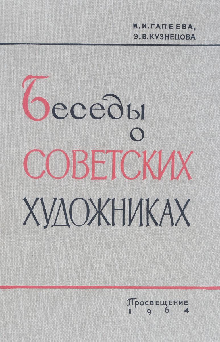Беседы о советских художниках этюды о художниках армении